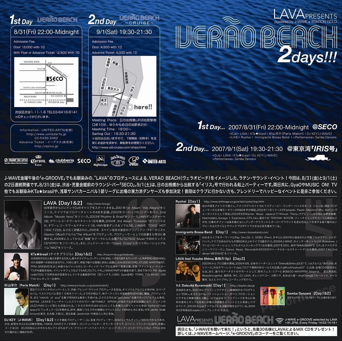 クルージングパーティー☆乗船前売受付、〆切りは明日月曜まで!_b0032617_14225369.jpg