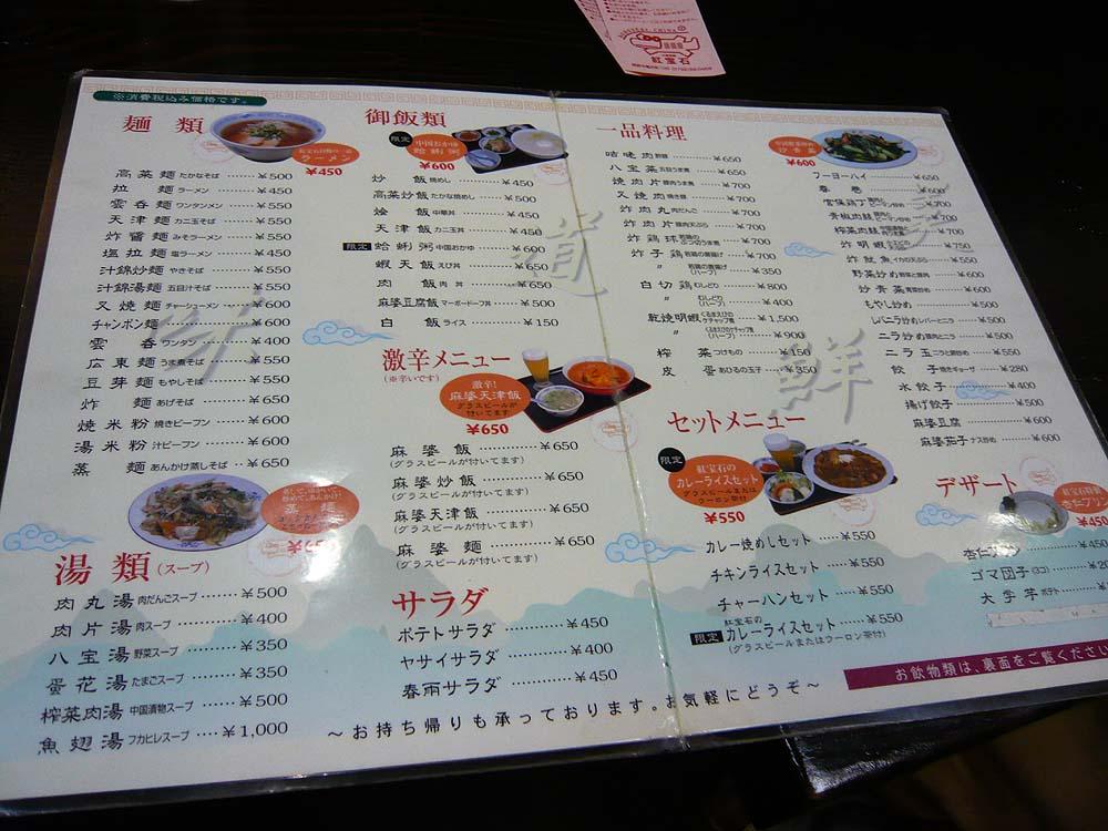 中華菜館 紅宝石 @ 姫路_e0024756_3332174.jpg