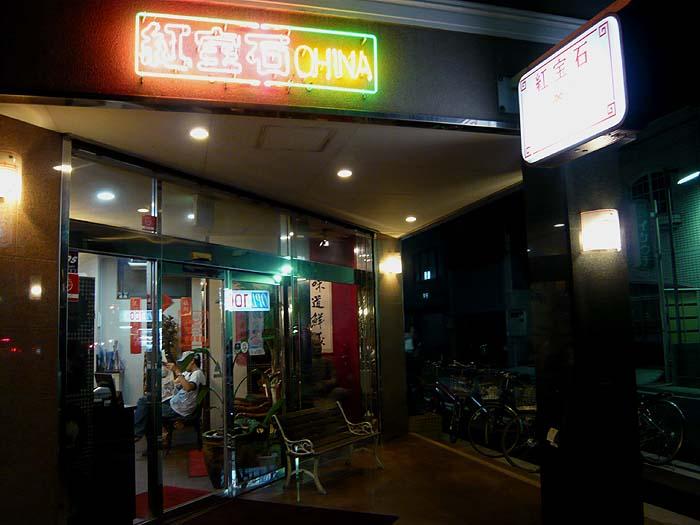 中華菜館 紅宝石 @ 姫路_e0024756_3352585.jpg