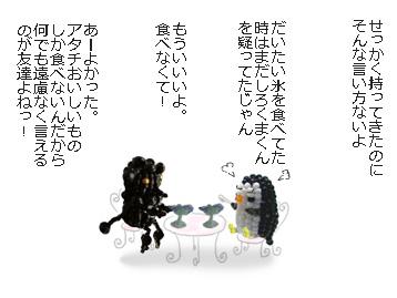 b0104065_0591445.jpg