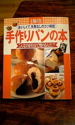 手づくりパン 本の紹介_d0080906_20581498.jpg
