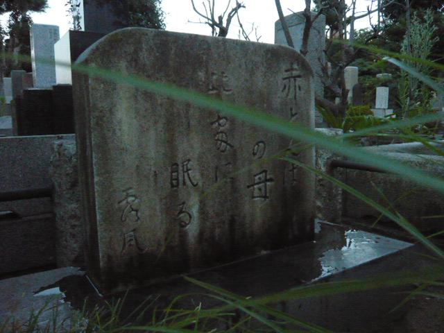 三木露風の母、碧川かたの墓参り_b0099226_9401598.jpg
