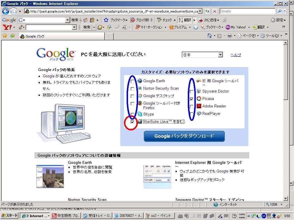 オフィスソフト_d0085634_1149431.jpg