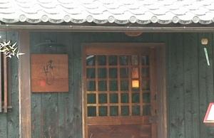酒蔵夢街道  御影郷 -6 蔵の料亭 さかばやし_d0083265_21391285.jpg