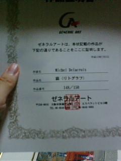 20万円の絵が2万円に!_e0094315_12494084.jpg