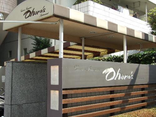 「大崎 Ohara\'s(おはらス)Restaurantのランチ」_a0000029_1423032.jpg