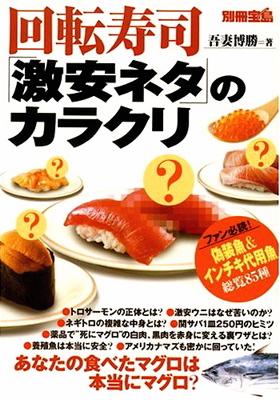 日本の魚食文化が危ない!_c0035230_23482089.jpg
