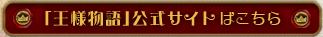 「王様物語」公式サイトはこちら