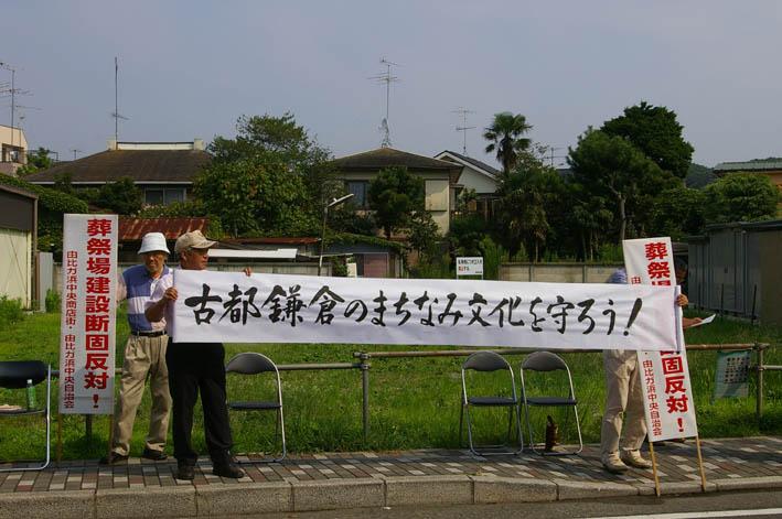 古都鎌倉・由比ガ浜通りの葬儀場強行着工、27日は見送り_c0014967_11324124.jpg