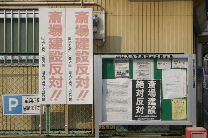 古都鎌倉・由比ガ浜通りの葬儀場強行着工、27日は見送り_c0014967_11335377.jpg
