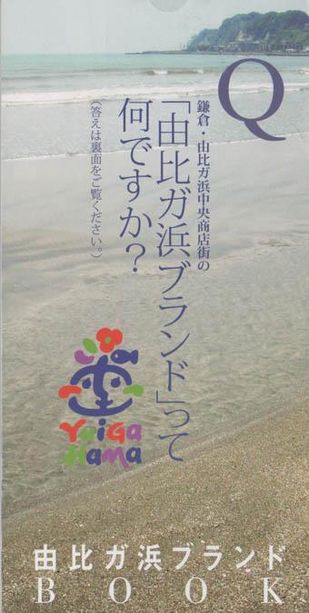古都鎌倉・由比ガ浜通りの葬儀場強行着工、27日は見送り_c0014967_1212480.jpg
