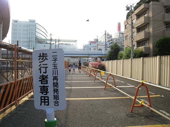 郷愁のフタコ 二子玉川再開発_f0091067_2341113.jpg