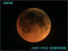 皆既月食!!_e0124490_17265010.jpg