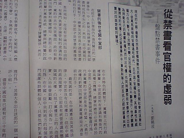 香港雑誌『争鳴』3月号記事 劉暁波氏の「中国の禁書」に関する報告_d0027795_1717546.jpg