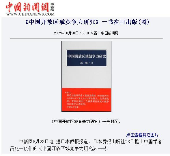 『中国開放区域競争力研究』 中国新聞社のサイトに掲載された_d0027795_175513100.jpg