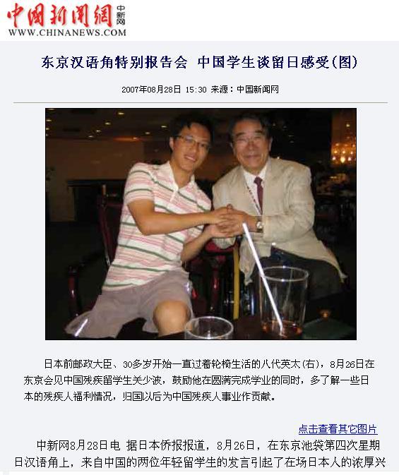 中国新聞社 星期日漢語角特別報告会を大きく報道_d0027795_1833143.jpg