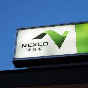 450 NEXCO_c0041928_191169.jpg
