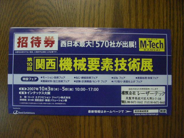 関西機械要素展に出展します。_d0085634_9214456.jpg