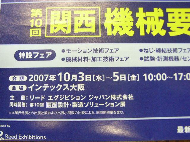 関西機械要素展に出展します。_d0085634_9222983.jpg