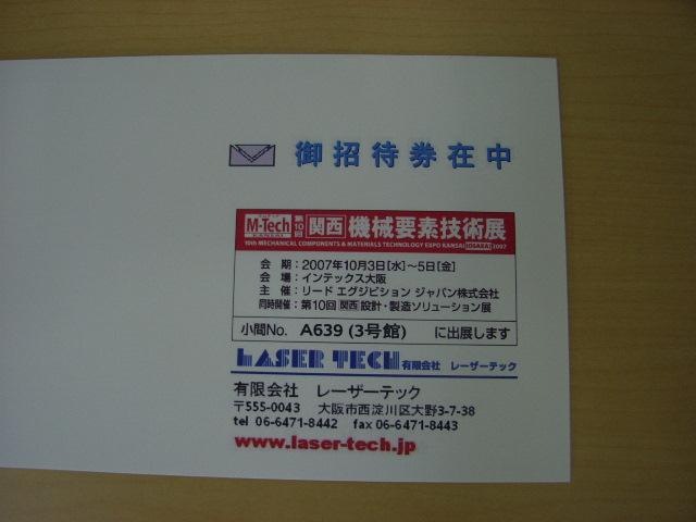 関西機械要素展に出展します。_d0085634_9261569.jpg