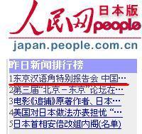 漢語角特別報告会の記事 人民網日本版ランクイン1位に入賞_d0027795_1730174.jpg