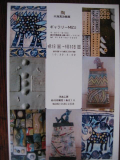 9月2日からギャラリー「MIZU]で個展_d0102413_18222416.jpg