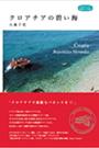 「クロアチアの碧い海の夢」のadriatic-seaさん登場!_c0039735_16334121.jpg