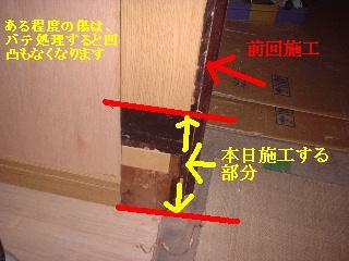 マンションリフォーム_f0031037_19315540.jpg