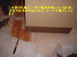マンションリフォーム_f0031037_19322623.jpg