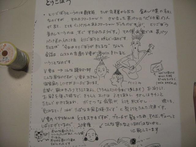 手書きの新聞~御針倶楽部つぶやき新聞_d0101846_194127.jpg