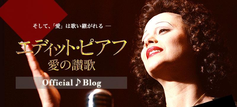 『エディット・ピアフ~愛の讃歌~』オフィシャルブログ