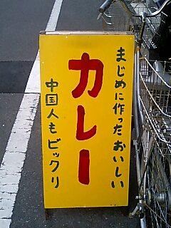 第781話/ビックリ+カレー_c0033210_11114232.jpg