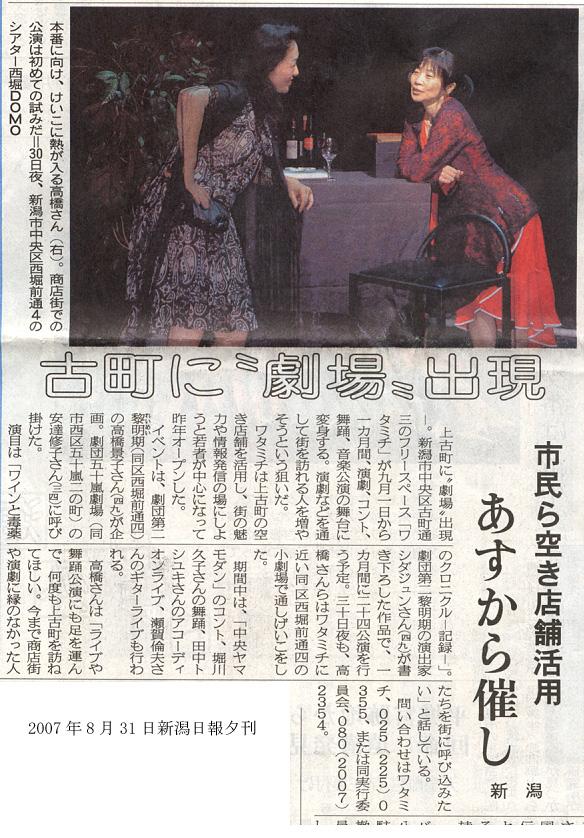 新潟日報夕刊掲載2007年8月31日 :イベント_f0082640_1735823.jpg