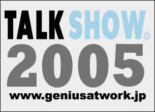 TALK SHOW 2005_f0146268_20483334.jpg