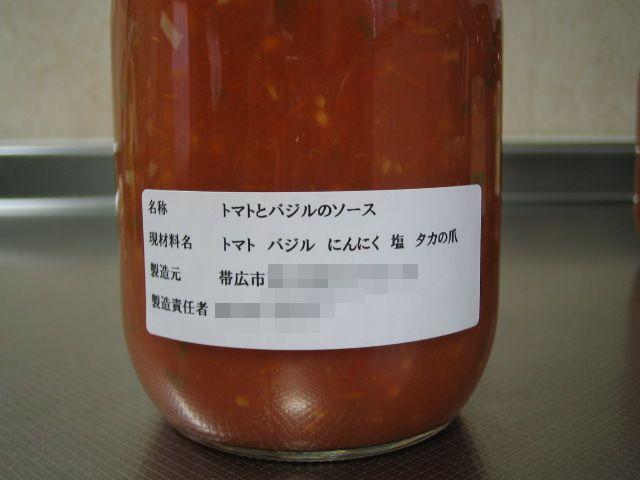 トマトソース瓶詰め_a0008185_17312892.jpg