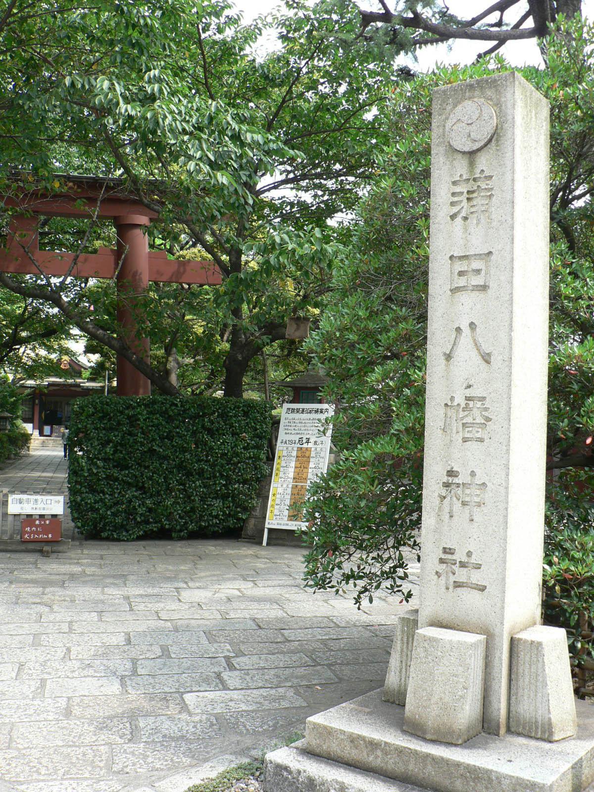 蒲田八幡神社_e0123189_233427100.jpg