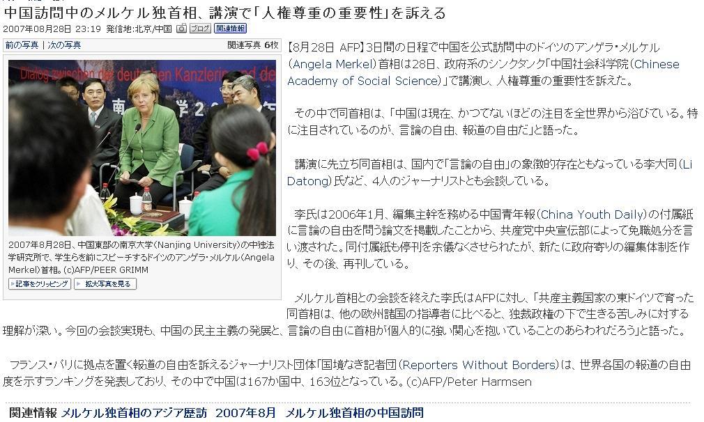 中国訪問中のメルケル独首相 李大同さんらと会談_d0027795_1334890.jpg