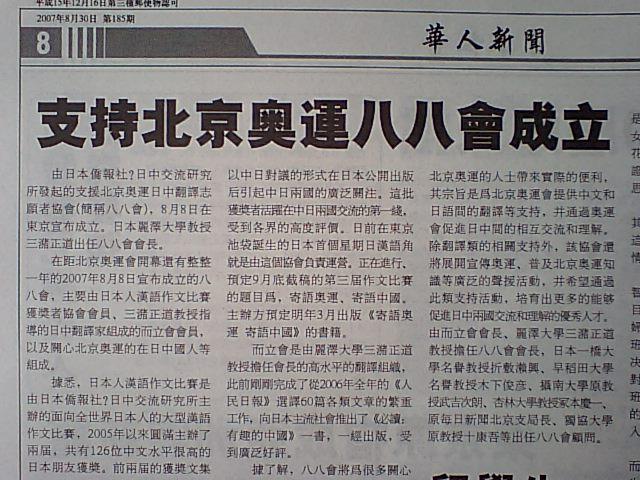 陽光導報 支援北京オリンピック八八会発足を大きく報道_d0027795_903778.jpg