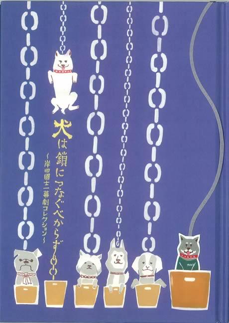 「犬は鎖に繋ぐべからず」パンフレット入荷しました。_e0115399_18472654.jpg