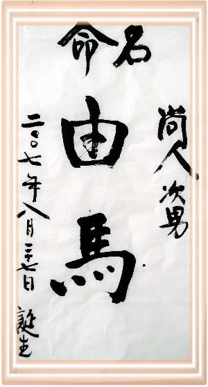 命名 『由馬』 みっこちゃん作_f0021101_11312516.jpg