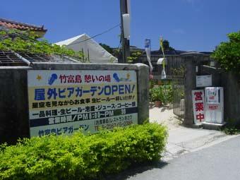 竹富島で見たもの その13_c0118393_8105564.jpg