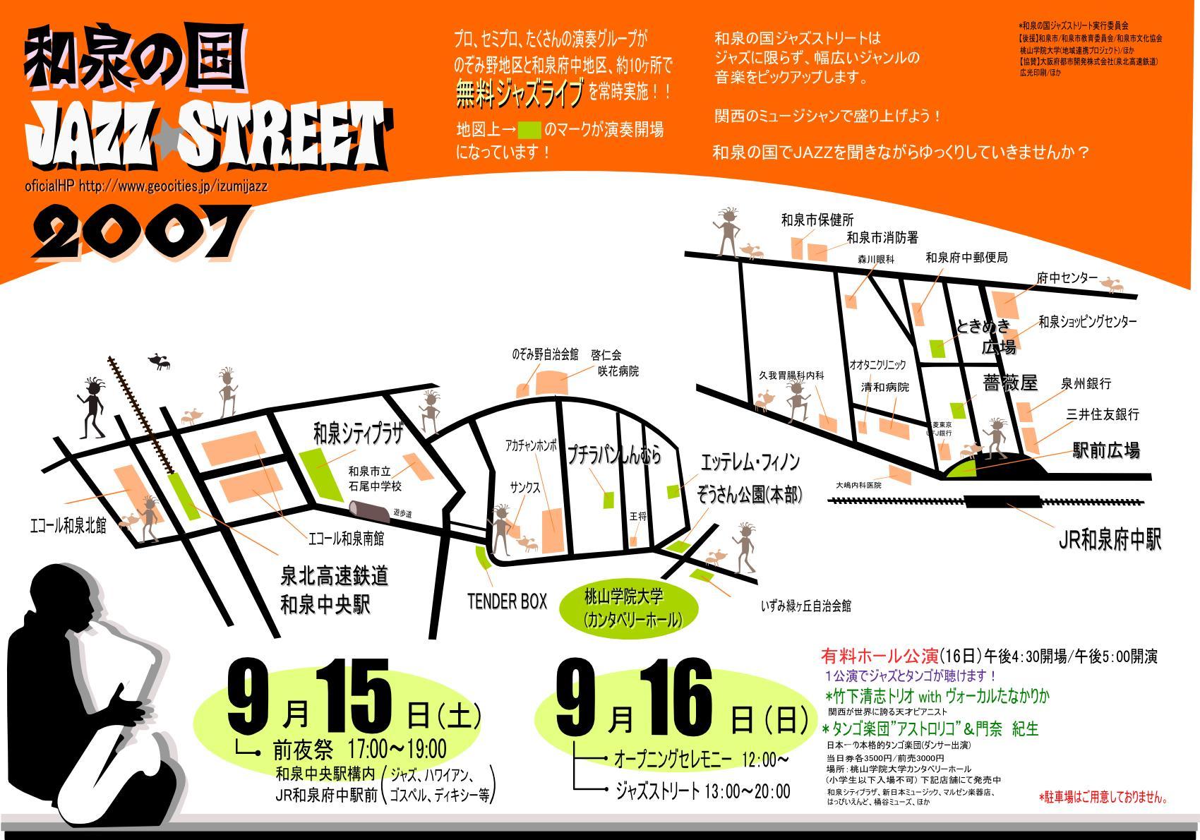 9/17[sun] 和泉の国JAZZ STREET 詳細_f0042307_1349204.jpg