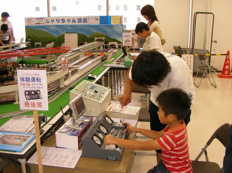 親子で遊ぼう鉄道模型in彦根 報告_a0066027_2249997.jpg