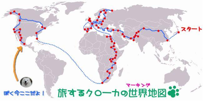 旅するクローカ その48_c0062832_18575598.jpg