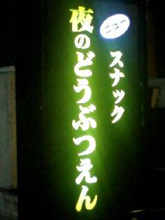 a0058433_11202441.jpg