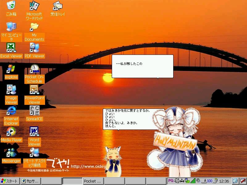 Advanced esとNETBOOK PROで伺かが動いた(9/2)_a0034780_14341558.jpg