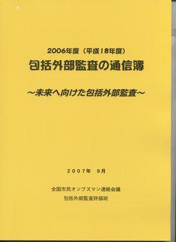 07/11/11-12 包括外部監査セミナーのご案内_d0011701_2042783.jpg