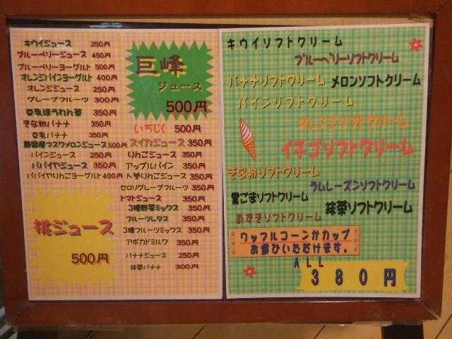 Fruits Farm YAMAYASU_f0076001_21143823.jpg