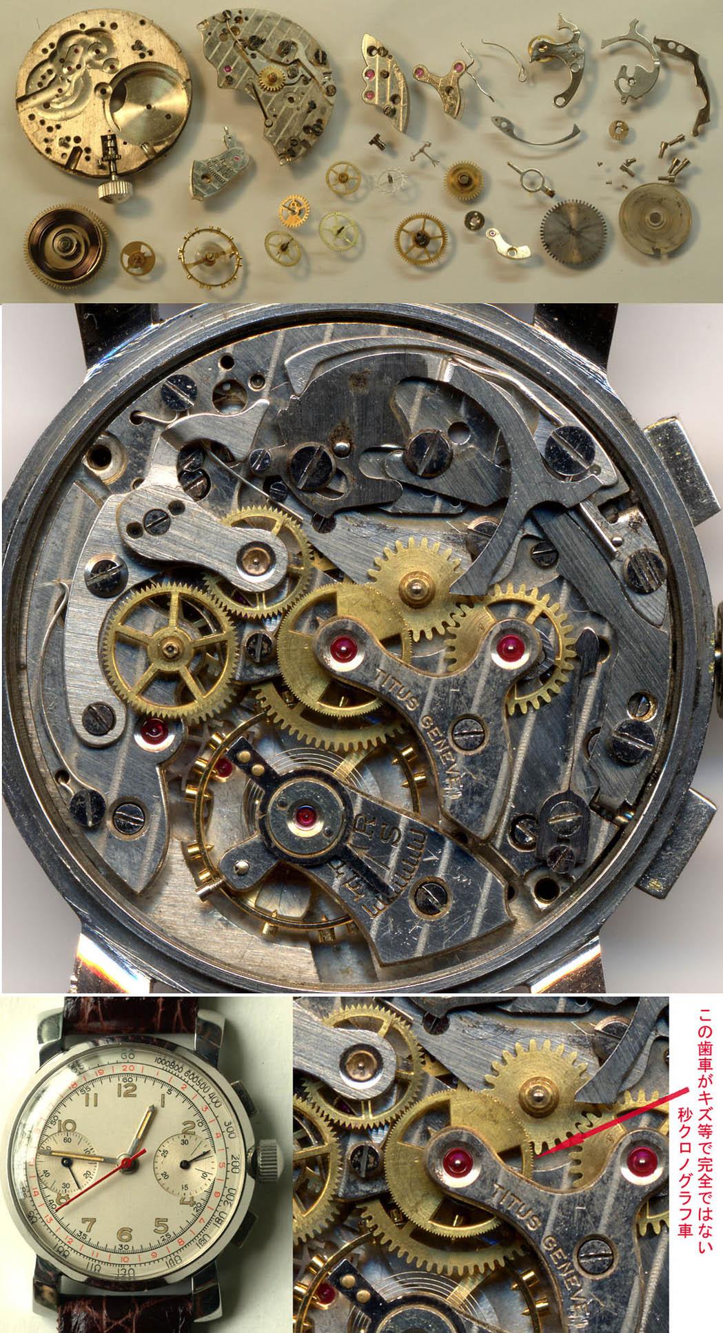 チタス(TITUS) クロノグラフ付き腕時計_c0083109_1828044.jpg
