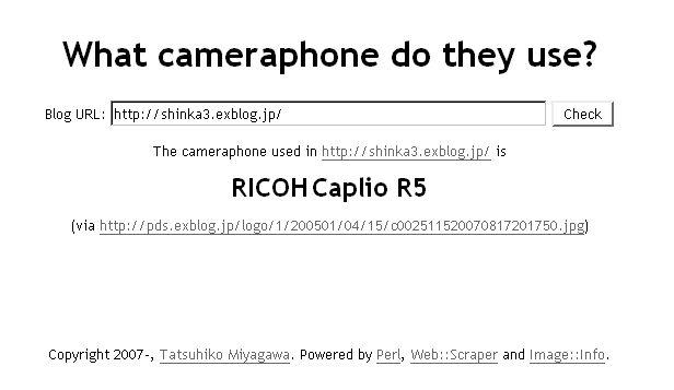 ブログサイトで使われているカメラがわかる_c0025115_21223592.jpg